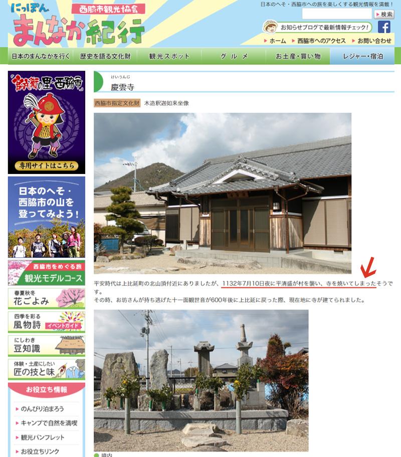 西脇市観光協会のホームページ