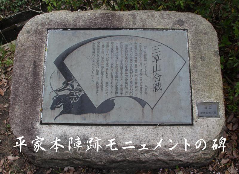 三草山合戦の説明