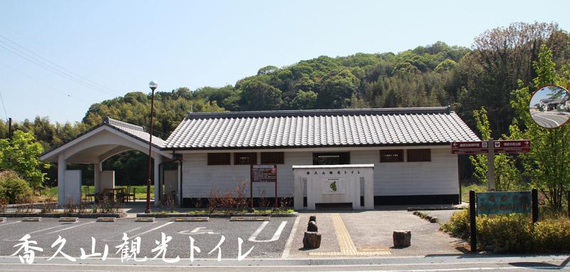 香久山観光トイレ