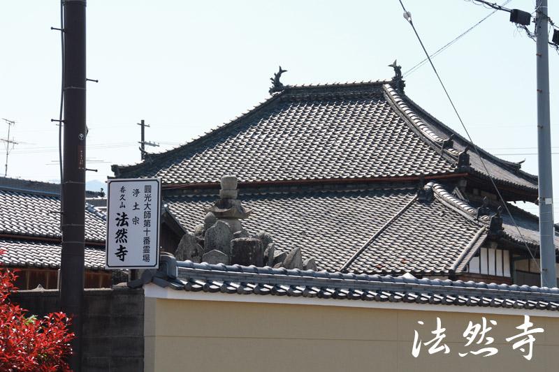 奈良県の香久山法然寺