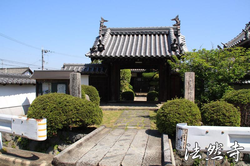 香久山の南方向にある法然寺