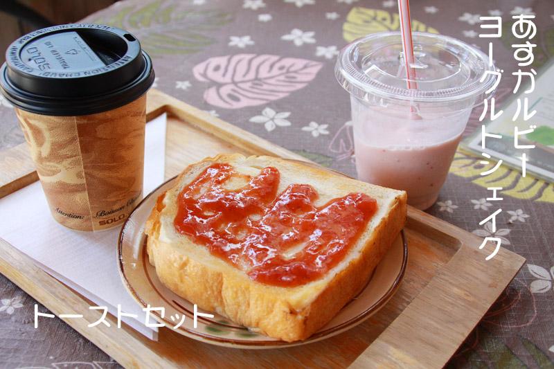 みるく食パンのトーストセット