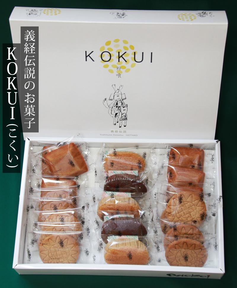 はったい粉のお菓子KOKUI