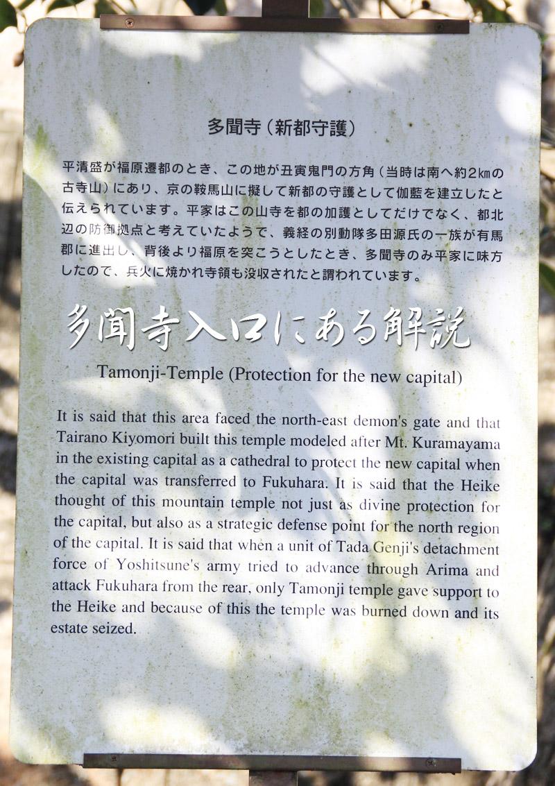 多聞寺解説