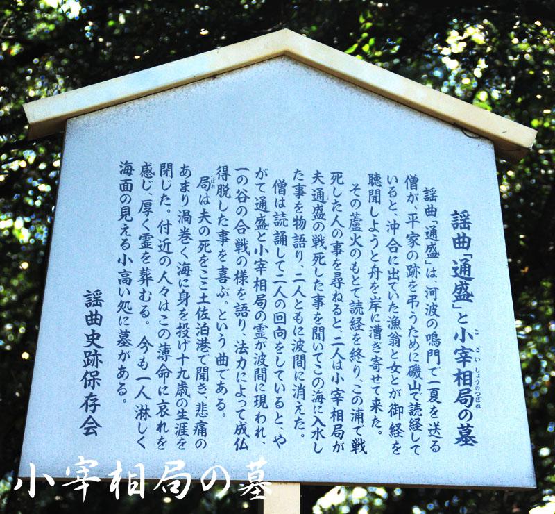 「通盛」謡曲史跡保存会