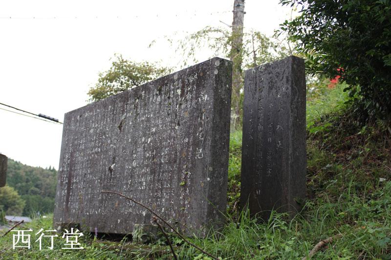 石碑の後ろにもう一つ石碑