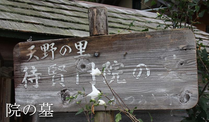 待賢門院の墓