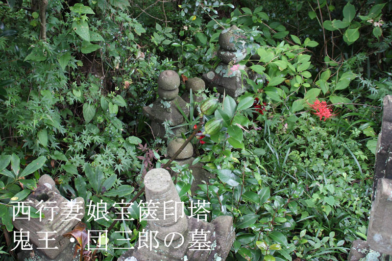 鬼王・団三郎の墓