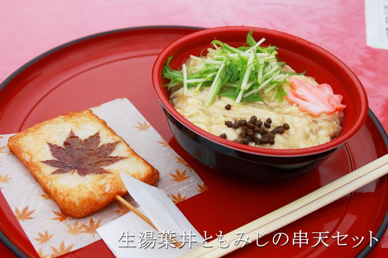 生湯葉丼と紅葉の串天