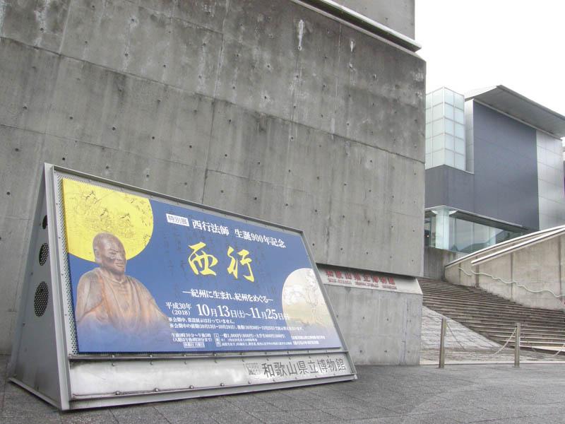 和歌山県立美術館