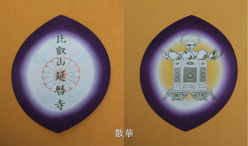 比叡山延暦寺の散華