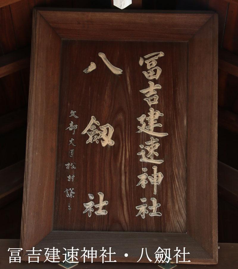 冨吉建速神社・八劔社