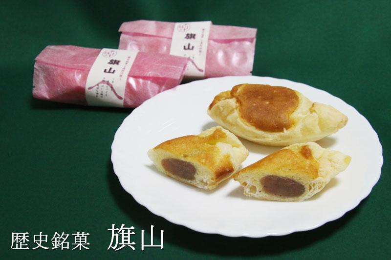 歴史銘菓 旗山