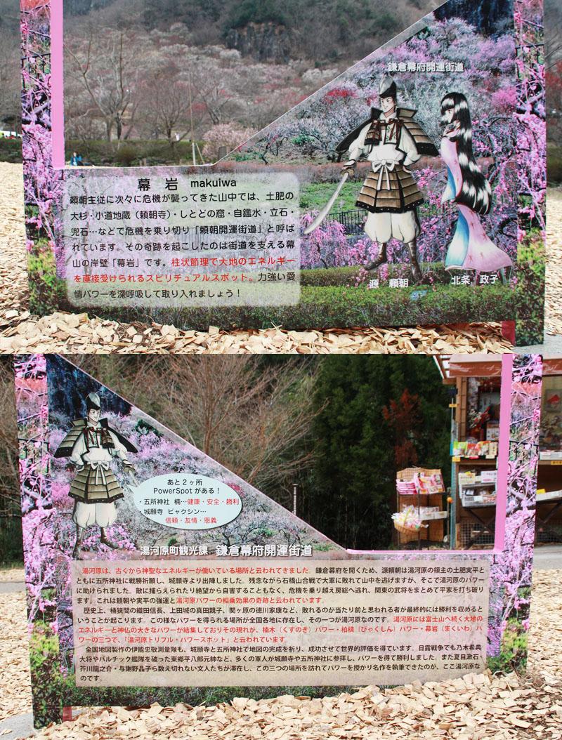 幕岩と鎌倉幕府開運街道の説明