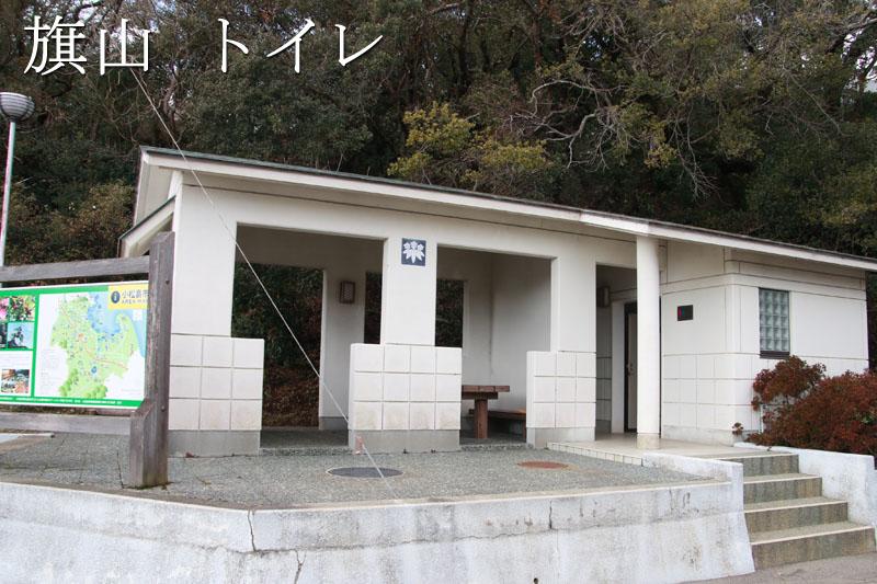 畑山麓のトイレ