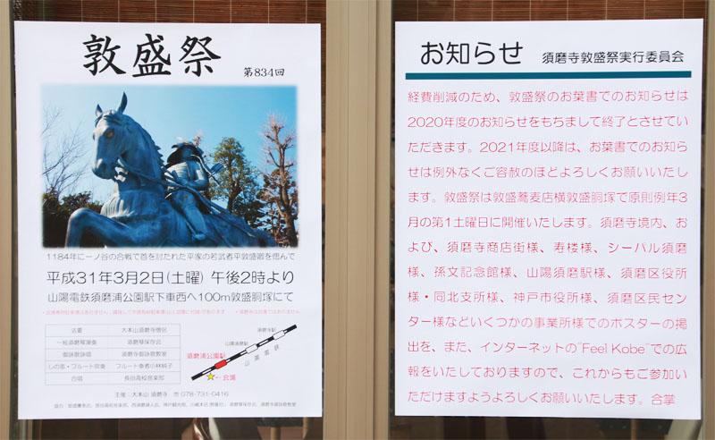 敦盛祭ポスターとお知らせ
