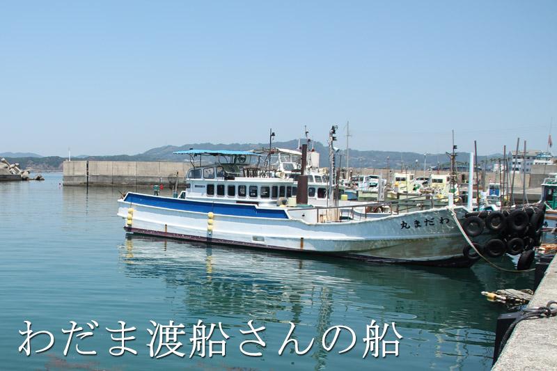 わだま丸と書かれた船