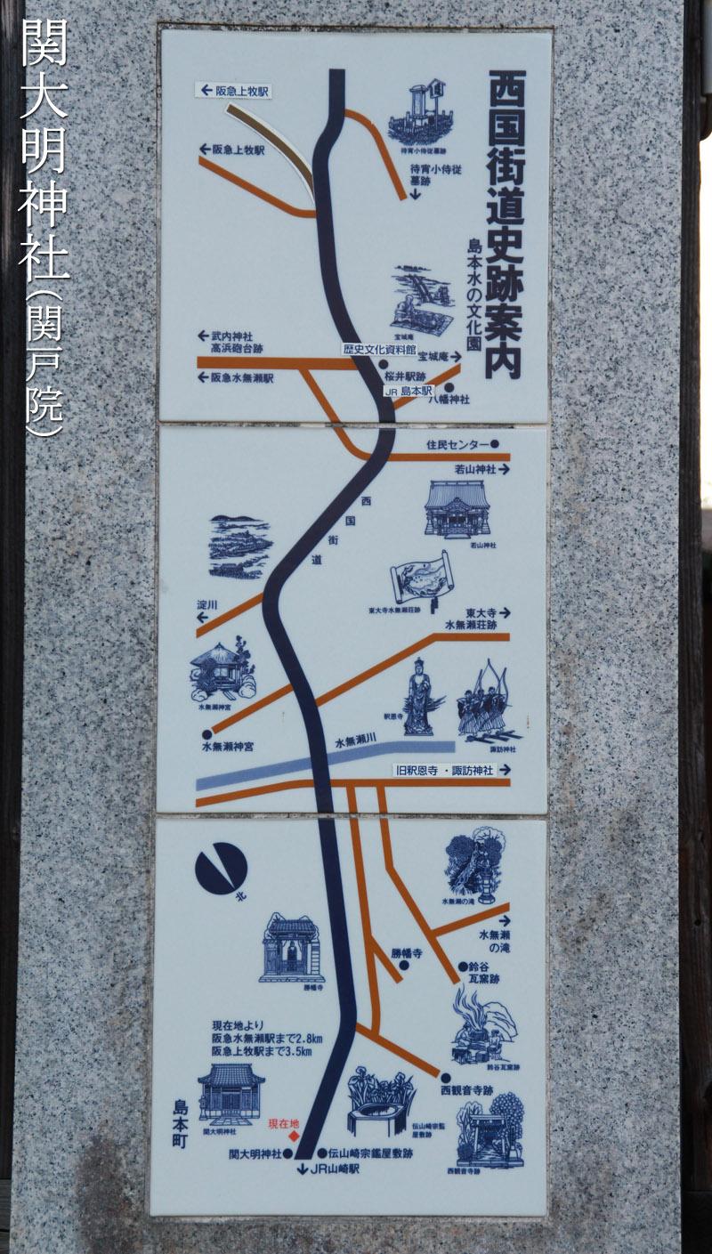 西国街道の地図