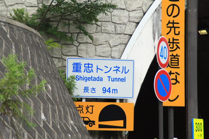 重忠トンネル
