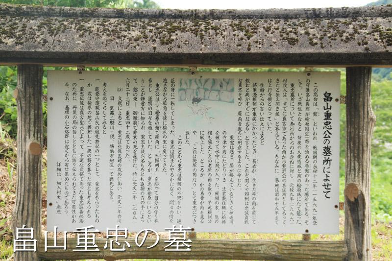 畠山重忠の墓について