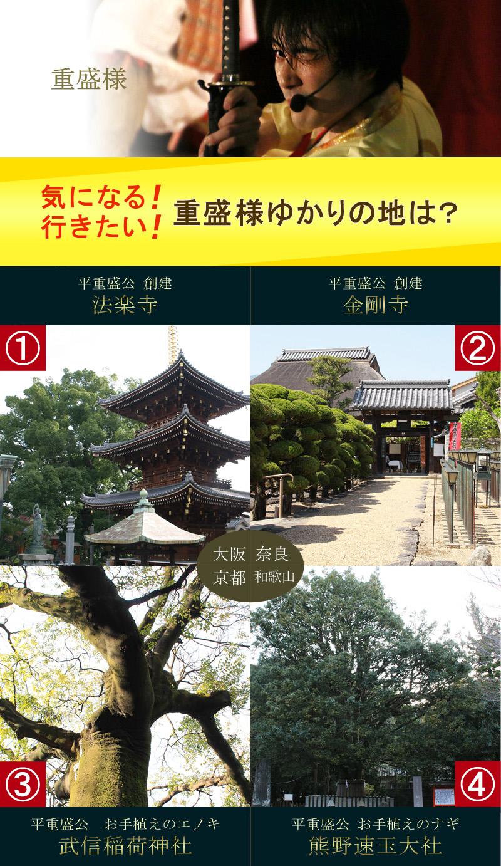 お手植えの木と建立の寺2件ずつ
