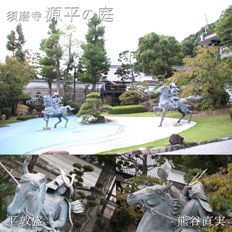 須磨寺の源平の庭