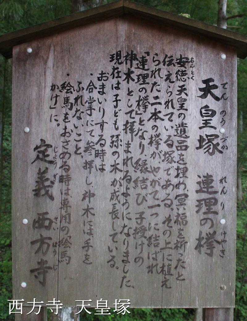 安徳天皇の遺品が埋められている