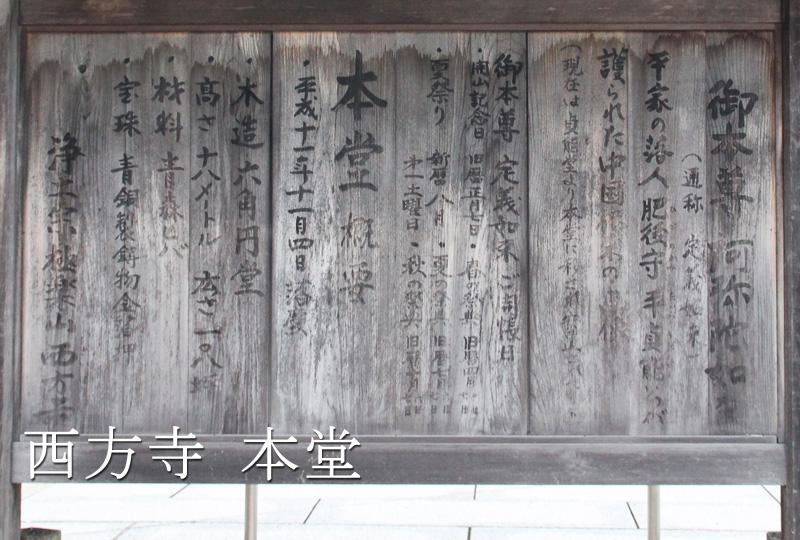 西方寺について