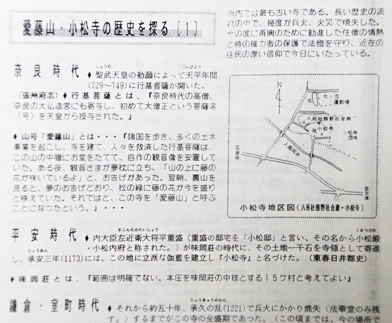 小松寺について