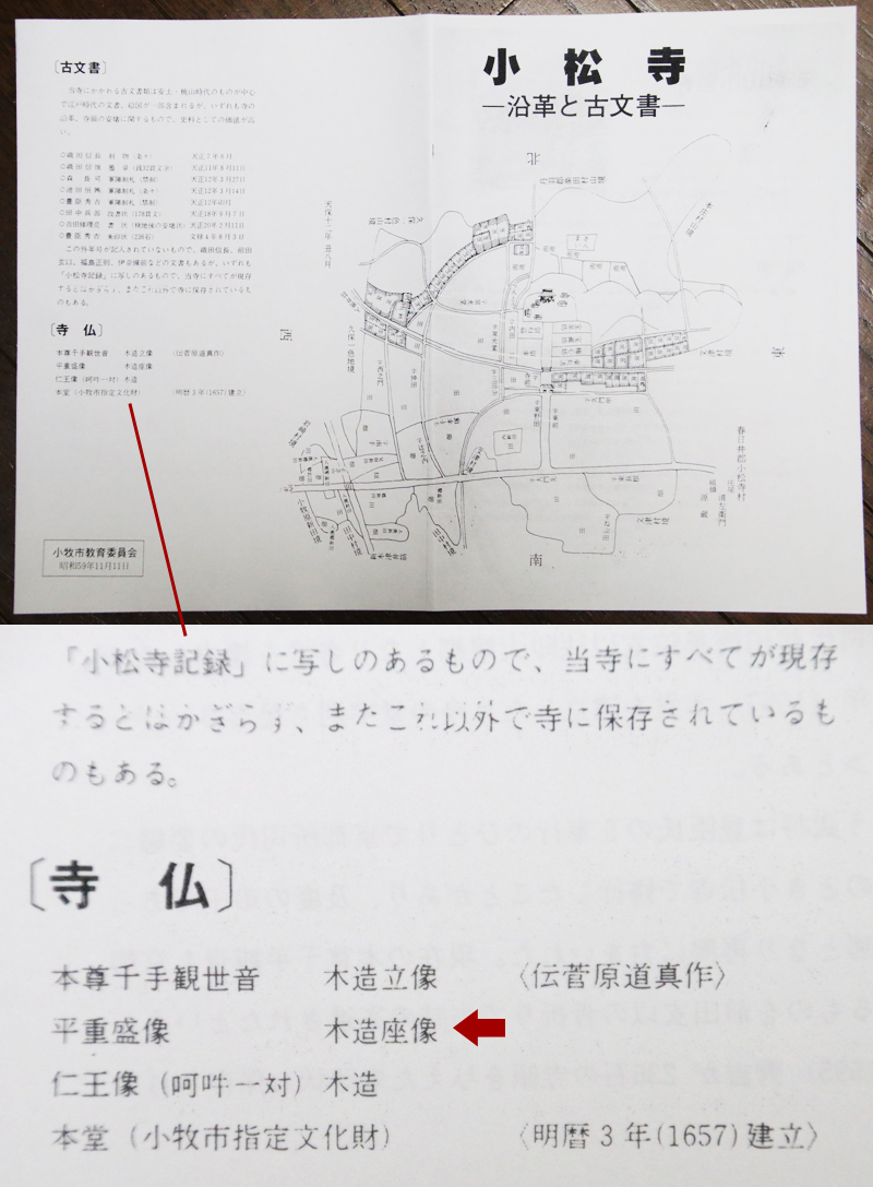 古文書と小松寺