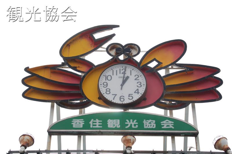 カニの時計