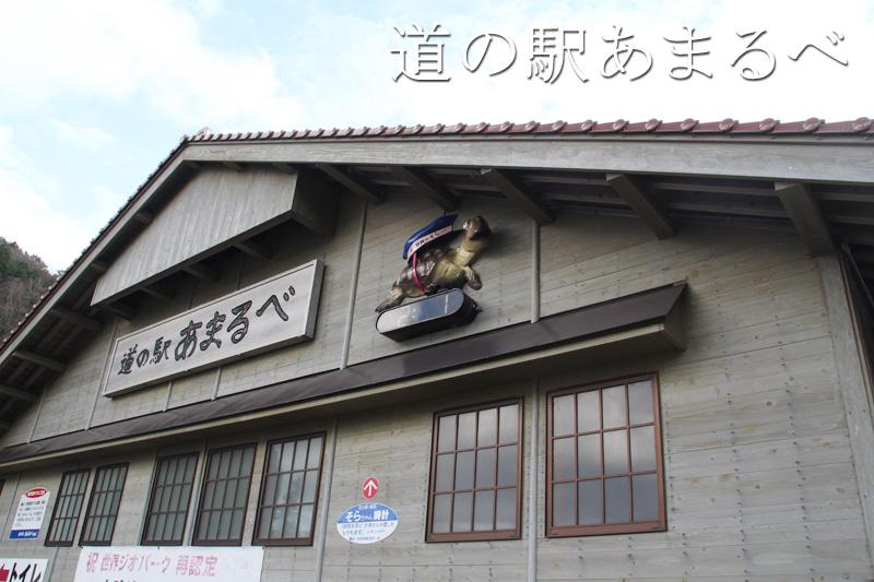 道の駅の亀駅長