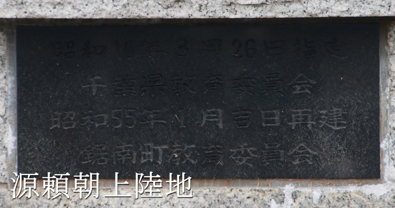 千葉県教育委員会、鋸南町教育委員会