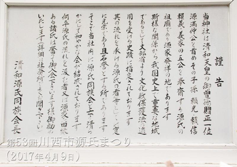 多田神社と源氏