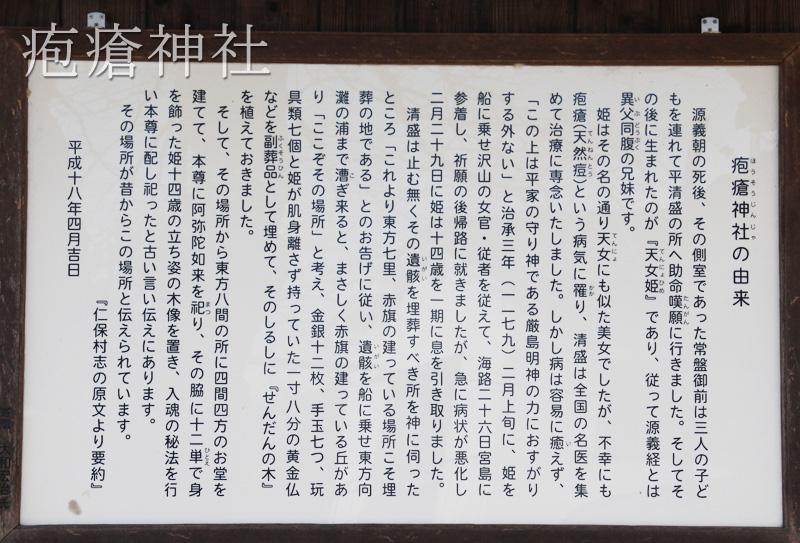 疱瘡神社の由緒