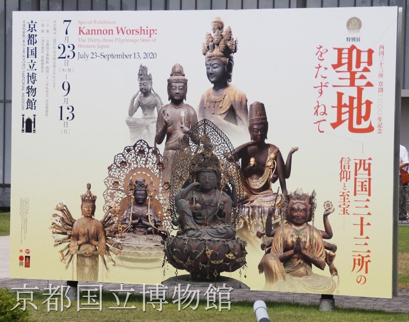 平清盛の娘・徳子ゆかりの仏像