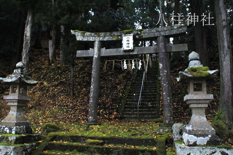 八柱神社の鳥居